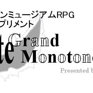 【モノトーンミュージアム×Fate/Grand Orderサプリ】Fate/Grand Monotone