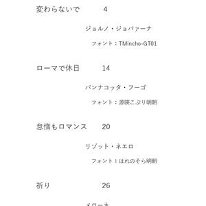 匿名配送【ジョジョ5部夢小説本】VACANZA