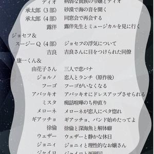 【ジョジョ夢小説本】光のひみつ vol.1