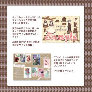 【DL】クラウンドールファッションコレクションvol.1 チョコレート