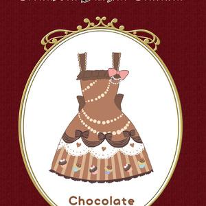 クラウンドールファッションコレクション・チョコレート