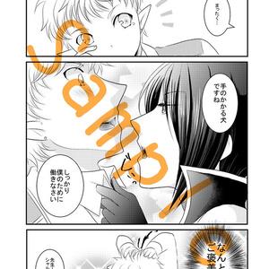 【創作BL】年下わんことドS女王