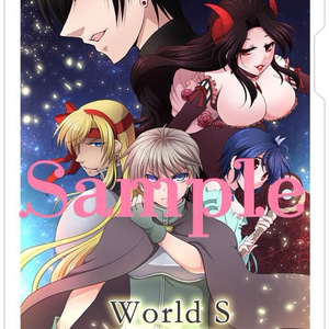【創作】クリアファイル・World S