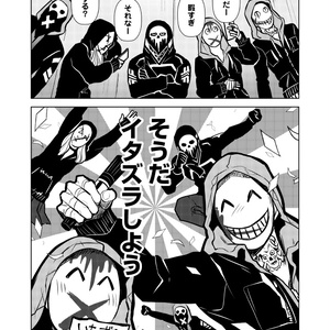 【DbD】漫画『軍団はイタズラ日和』【新刊】