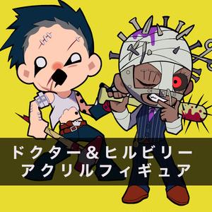 【DbD】ドクター&ヒルビリー アクリルフィギュア