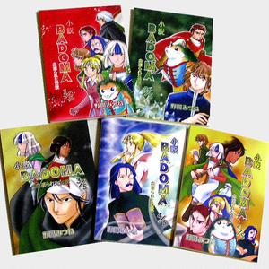 『小説BADOMA』全巻+『四番目の魔道士』セット