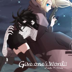 ※再開 Give one's word!!
