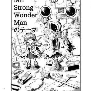 Mr. Strong Wonder Manのテーマ
