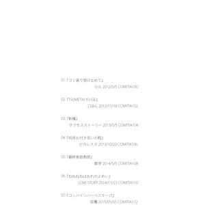 時田作品集2