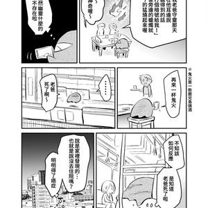 家人之死比較漫畫(正體中文)