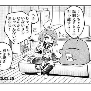 イマジナリーリンちゃん日記