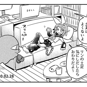 イマジナリーリンちゃん日記 物理書籍版