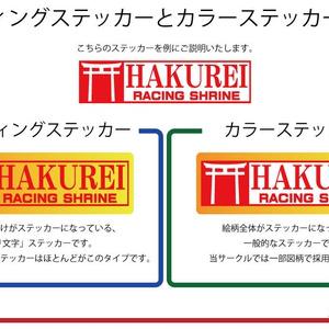 HAKUREI RACING SHRINE【東方同人ステッカー】
