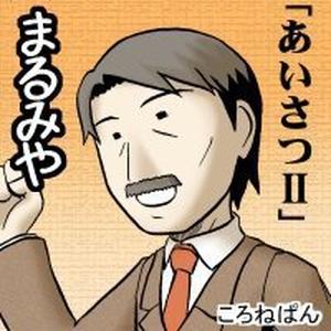 つとむくんと太郎くん/まるみや ライブドアデイリー4コマ連載作品