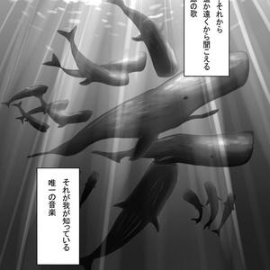 君と鯨の位相幾何学(トポロジー)