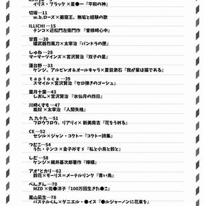 オトゲブ!~音ゲー×文学アンソロジー~
