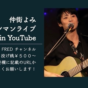 STAX FRED 6/12(金)仲街よみ  投げ銭