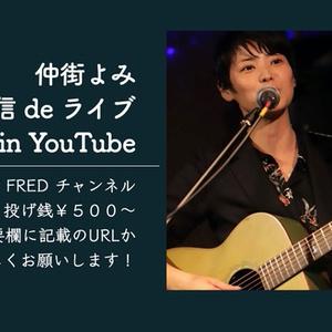 配信投げ銭ライブ 7月3日 (金) 仲街よみ   start 19:00 〜 ♪
