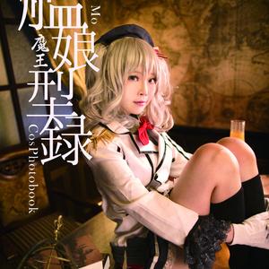 【C95】【DL版 / 紙媒体】【魔王 艦娘型録】写真集セット