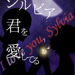 シルビア 君を愛してる