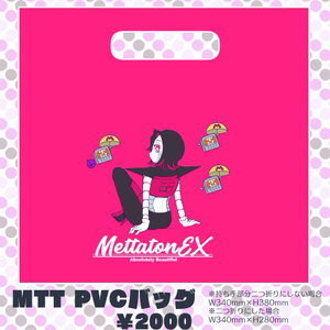 MettatonEX PVCバッグ