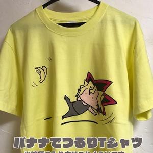 【第3便・価格改定版】バナナでつるりTシャツ
