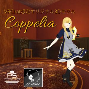 オリジナル3Dモデル「コッペリア」