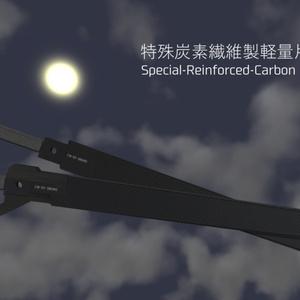 オリジナル武器「特殊炭素繊維製軽量片手剣」