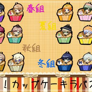 『A3!』カップケーキ ラバスト