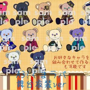 【A3!】くまラバ 舞台衣装ver