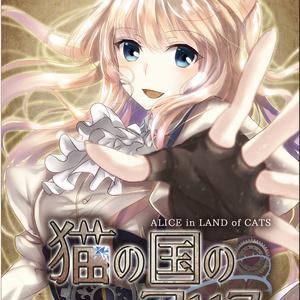 「猫の国のアリス」ストーリーbook Vol1