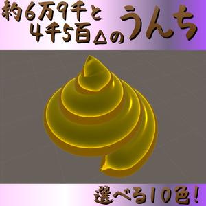 うんち【VRCポリゴン制限内!】