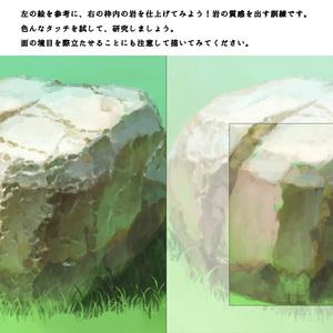 エソラ流 味のある岩の描き方(ダウンロード販売)