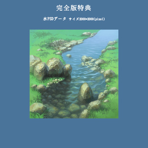 エソラ流 味のある水の描き方(ダウンロード販売)