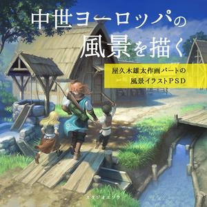 中世ヨーロッパの風景を描く 屋久木雄太作画パートの風景イラストPSD(ダウンロード販売)