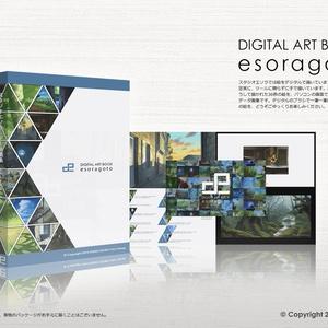 スタジオエソラ背景画集 esoragoto(ダウンロード販売)