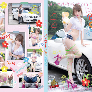 ににゃだYo!! Bikini CAR WASH
