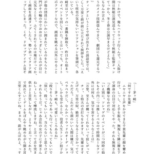 万至+莇九莇コピ本『Dear 103 & 203』