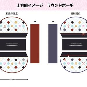 土方組イメージラウンドポーチ