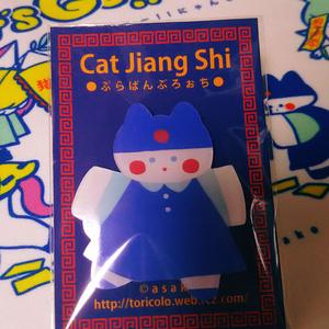 Cat Jiang Shi プラバンぶろぉち