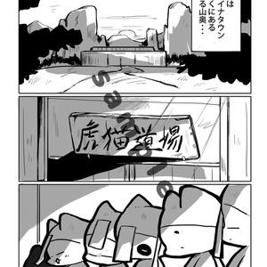 猫耳道士-道士にゃんデェトに行く!-