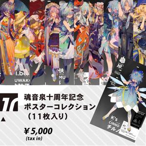 魂音泉10周年記念ポスターコレクション(11枚入り)