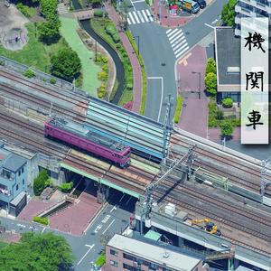 空撮鉄道 機関車