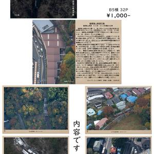 箱根登山鉄道空鉄 モハ1・モハ2形最後の日常