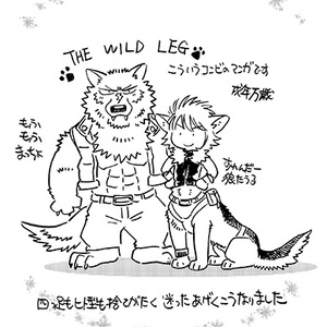 THE WILD LEG レグマン