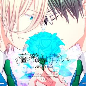 薔薇は青い(あんしんBOOTHパック)
