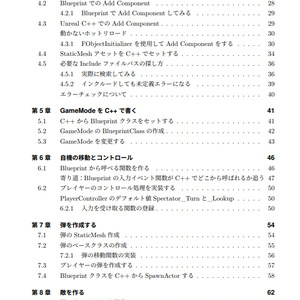 Create game with Unreal C++[PDF 版]