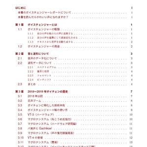 VOICE CHANGE Report Book【PDF版】