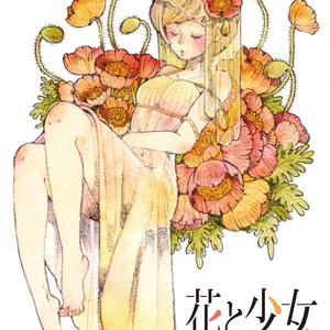 花と少女【イラスト集】