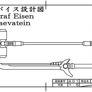 デバイス設計図2